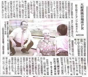 大相撲熊谷場所 報道